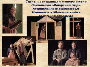 Сцены из спектакля театра имени Вахтангова «Матренин двор», поставленного реж