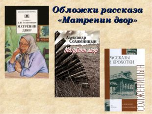 Обложки рассказа «Матренин двор»