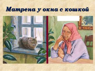 Матрена у окна с кошкой