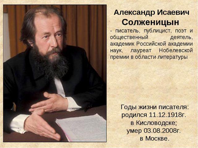 Александр Исаевич Солженицын - писатель, публицист, поэт и общественный деяте...