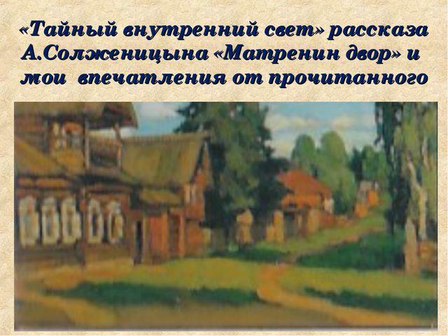 «Тайный внутренний свет» рассказа А.Солженицына «Матренин двор» и мои впечатл...