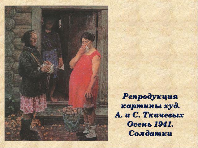 Репродукция картины худ. А. и С. Ткачевых Осень 1941. Солдатки