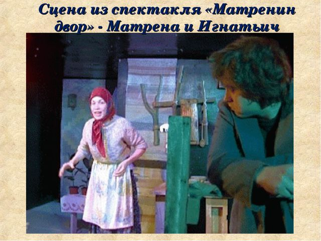 Сцена из спектакля «Матренин двор» - Матрена и Игнатьич