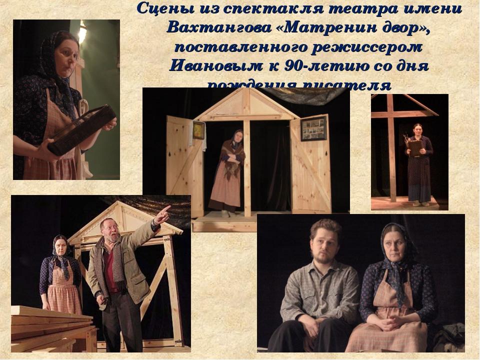 Сцены из спектакля театра имени Вахтангова «Матренин двор», поставленного реж...
