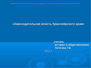Муниципальное казенное общеобразовательное учреждение Новоберёзовская средняя