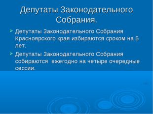 Депутаты Законодательного Собрания. Депутаты Законодательного Собрания Красно