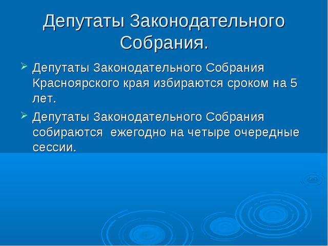 Депутаты Законодательного Собрания. Депутаты Законодательного Собрания Красно...
