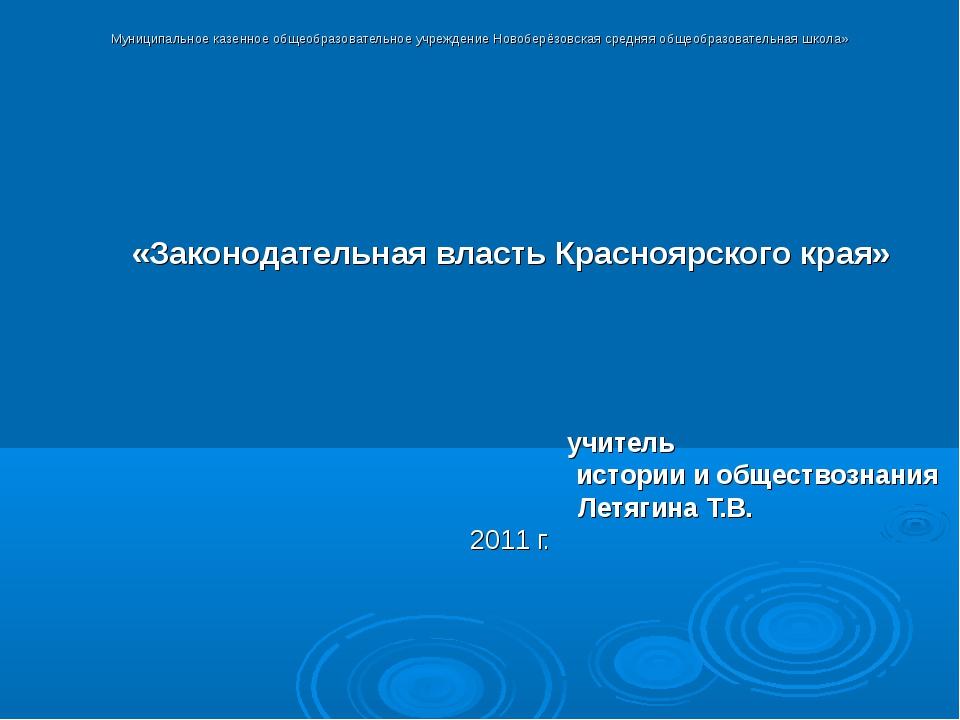 Муниципальное казенное общеобразовательное учреждение Новоберёзовская средняя...