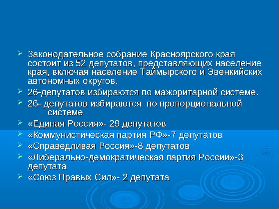 Законодательное собрание Красноярского края состоит из 52 депутатов, предста...