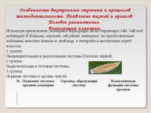 Используя приложение, материал параграфа 38 на страницах 146- 148 под редакци