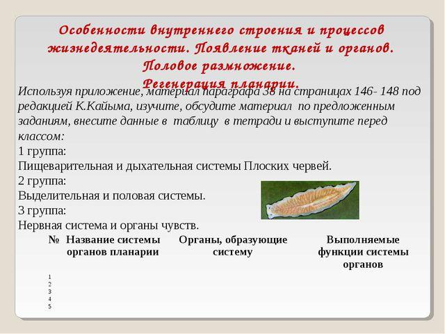 Используя приложение, материал параграфа 38 на страницах 146- 148 под редакци...