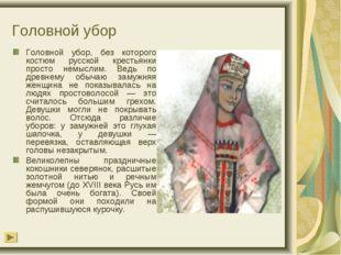 Головной убор Головной убор, без которого костюм русской крестьянки просто не