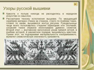 Узоры русской вышивки Красота и польза никогда не расходились в народном иску