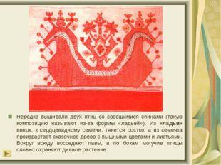 Нередко вышивали двух птиц со сросшимися спинами (такую композицию называют и