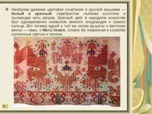Наиболее древнее цветовое сочетание в русской вышивке — белый и красный: сере