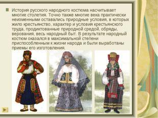 История русского народного костюма насчитывает многие столетия. Точно также м