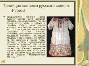 Традиции костюма русского севера. Рубаха Традиционный женский наряд русского
