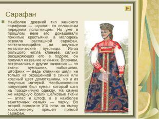 Сарафан Наиболее древний тип женского сарафана — шушпан со сплошным передним