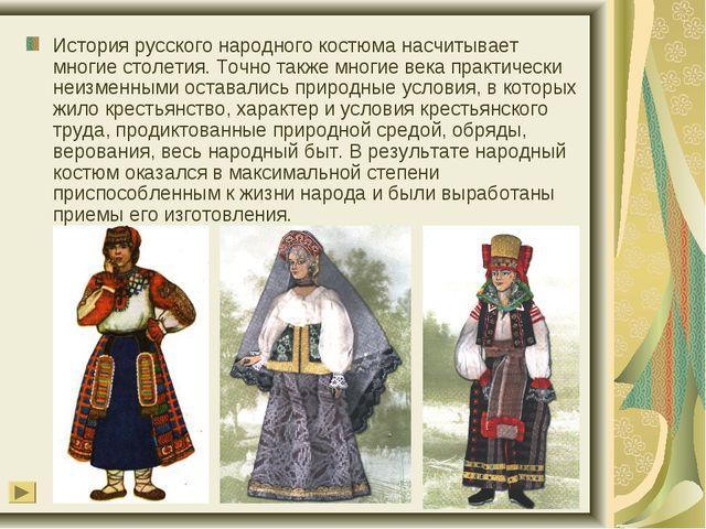 История русского народного костюма насчитывает многие столетия. Точно также м...