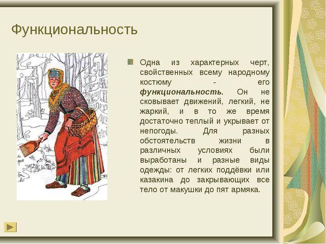 Функциональность Одна из характерных черт, свойственных всему народному костю...
