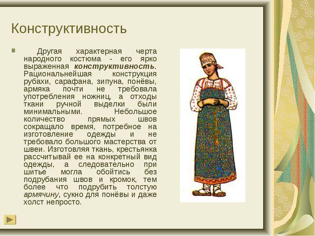 Конструктивность Другая характерная черта народного костюма - его ярко выраже...