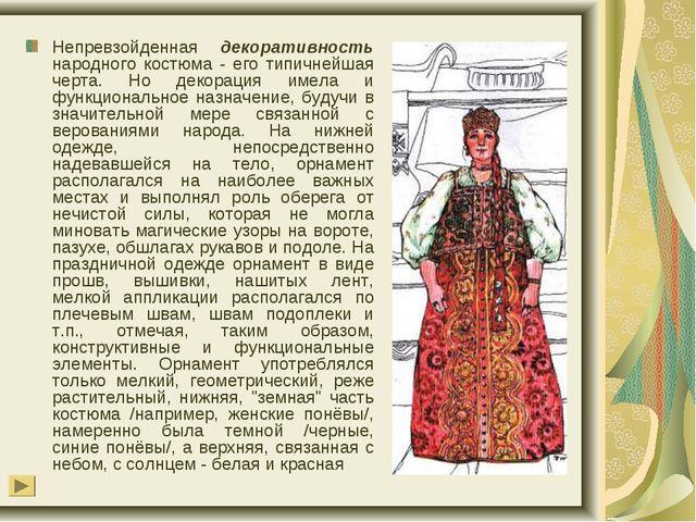 Непревзойденная декоративность народного костюма - его типичнейшая черта. Но...