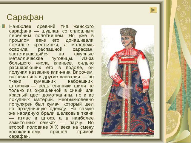 Сарафан Наиболее древний тип женского сарафана — шушпан со сплошным передним...