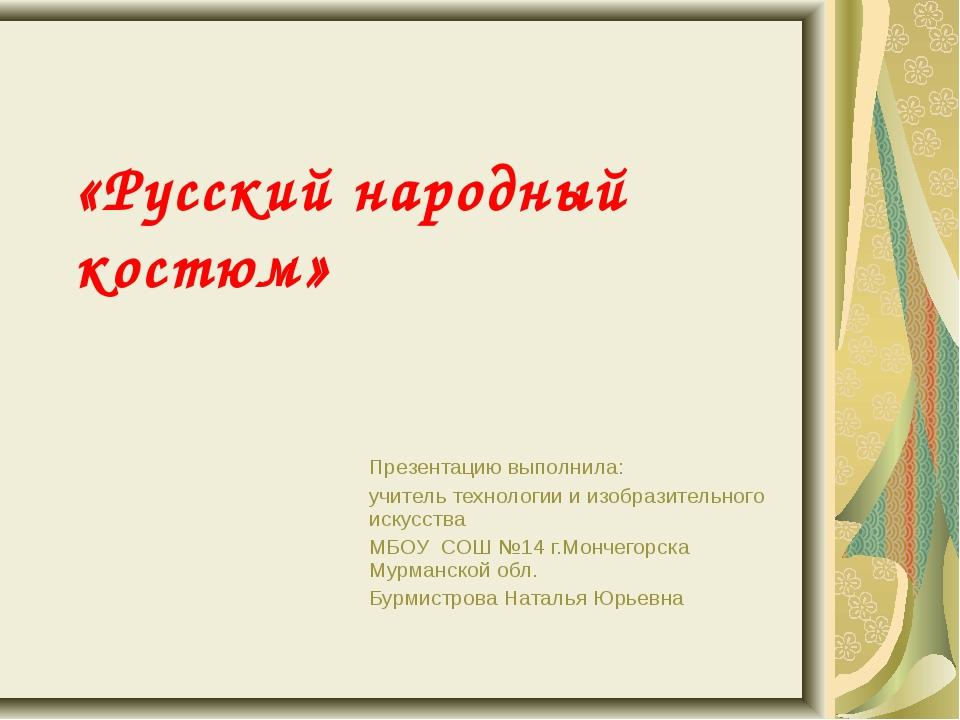 «Русский народный костюм» Презентацию выполнила: учитель технологии и изобраз...
