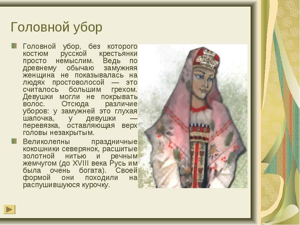 Головной убор Головной убор, без которого костюм русской крестьянки просто не...