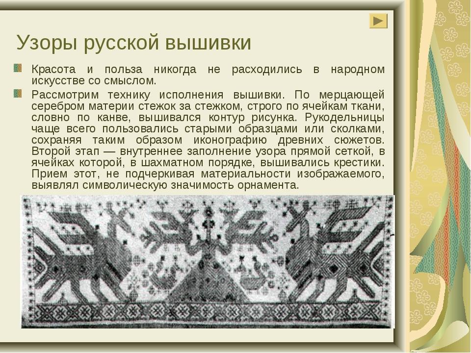 Узоры русской вышивки Красота и польза никогда не расходились в народном иску...