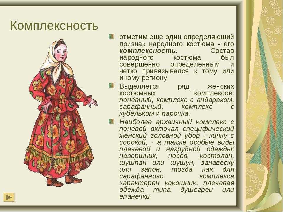 Комплексность отметим еще один определяющий признак народного костюма - его к...