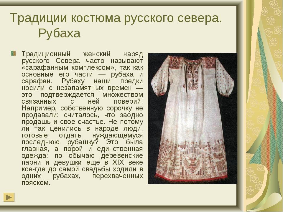 Традиции костюма русского севера. Рубаха Традиционный женский наряд русского...