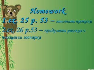 Homework ex. 25 p. 53 – заполнить пропуски ex. 26 p.53 – придумать рассказ о