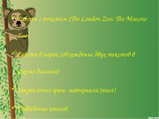 Работа с текстом (The London Zoo, The Moscow Zoo) Работа в парах (обсуждение