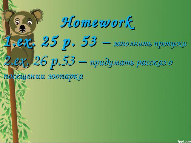 Homework ex. 25 p. 53 – заполнить пропуски ex. 26 p.53 – придумать рассказ о...