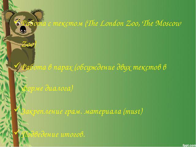 Работа с текстом (The London Zoo, The Moscow Zoo) Работа в парах (обсуждение...