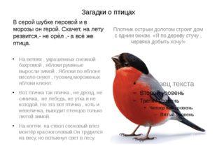 Загадки о птицах В серой шубке перовой и в морозы он герой. Скачет, на лету р