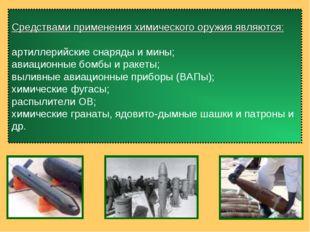 Средствами применения химического оружия являются: артиллерийские снаряды и м