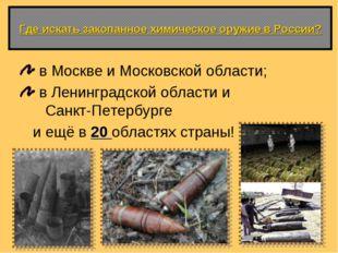 Где искать закопанное химическое оружие в России? в Москве и Московской облас