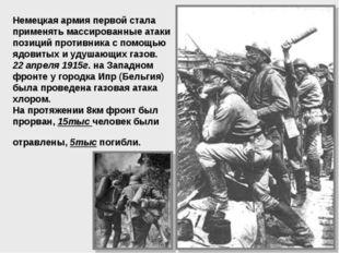 Немецкая армия первой стала применять массированные атаки позиций противника