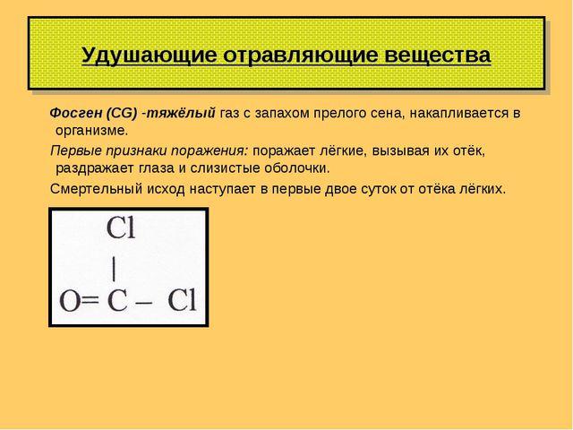 Удушающие отравляющие вещества Фосген (CG) -тяжёлый газ с запахом прелого сен...