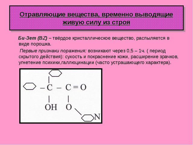 Отравляющие вещества, временно выводящие живую силу из строя Би-Зет (BZ) – тв...