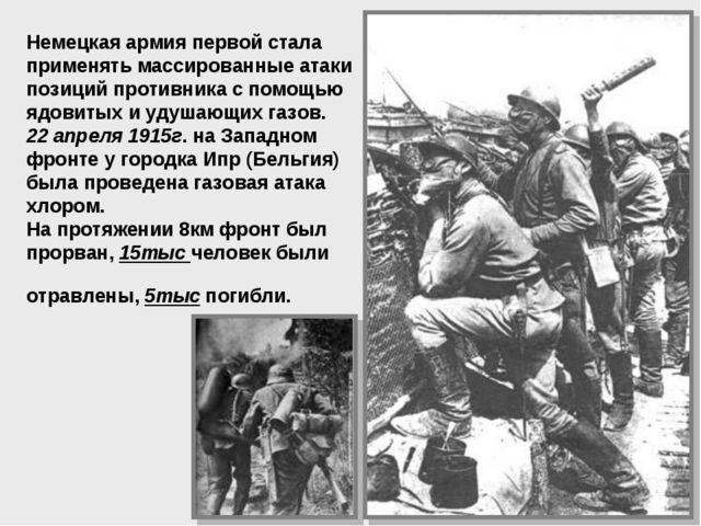 Немецкая армия первой стала применять массированные атаки позиций противника...