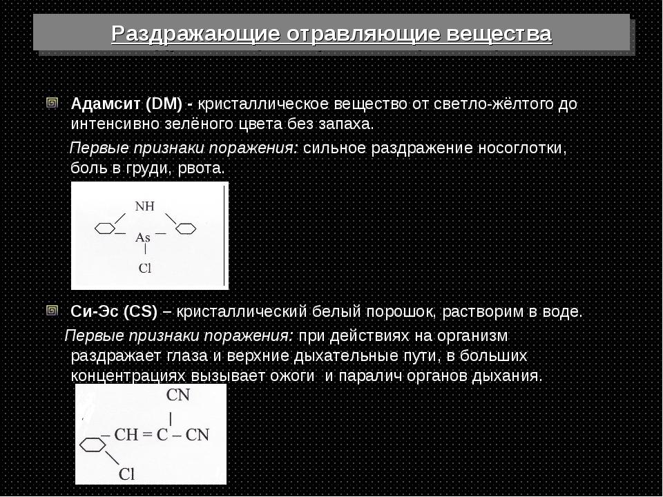 Раздражающие отравляющие вещества Адамсит (DM) - кристаллическое вещество от...
