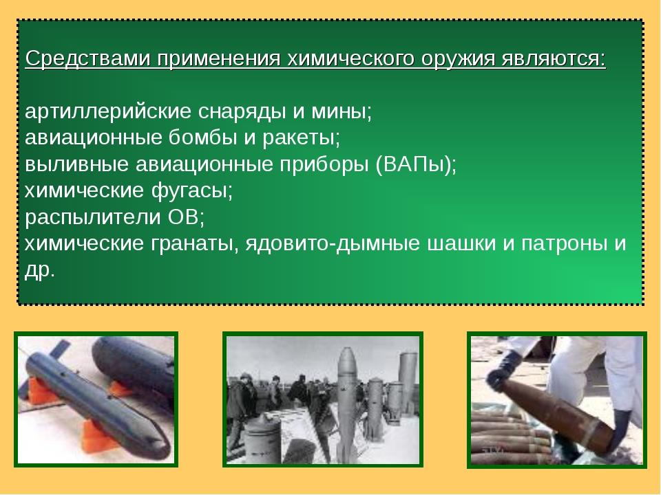 Средствами применения химического оружия являются: артиллерийские снаряды и м...