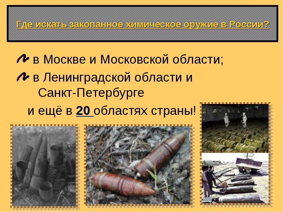 Где искать закопанное химическое оружие в России? в Москве и Московской облас...