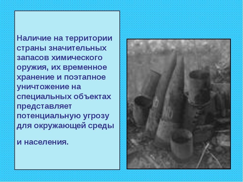 Наличие на территории страны значительных запасов химического оружия, их врем...