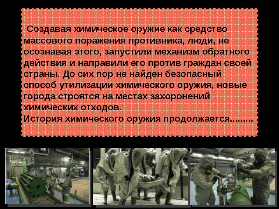 Создавая химическое оружие как средство массового поражения противника, люди...