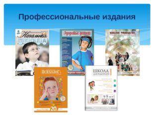 Профессиональные издания