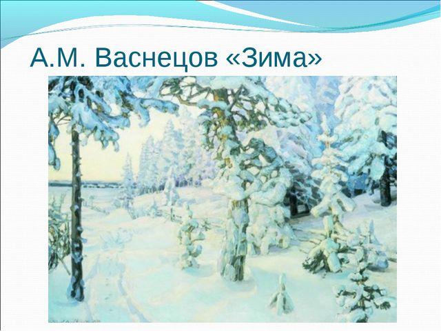 А.М. Васнецов «Зима»